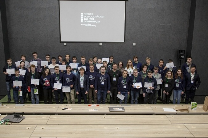 Children from Kurgan, Moscow and Kursk won the First Russian Fintech Olympiad for Schoolchildren